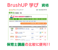 Brush UP学び